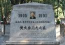 Hoàng Văn Hoan – Nguyên UV Bộ Chính trị – Kẻ phản bội bị tử hình văng mặt.